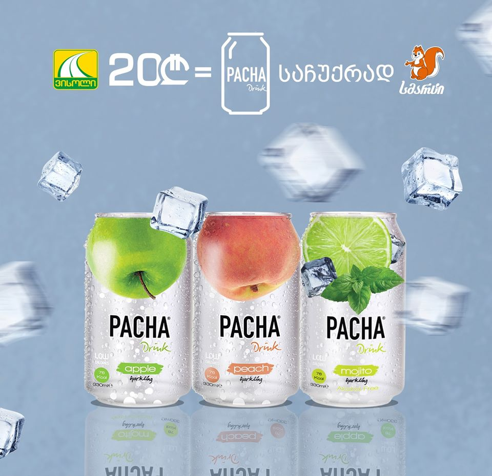 "receive ""Pacha"" drink as a gift!"